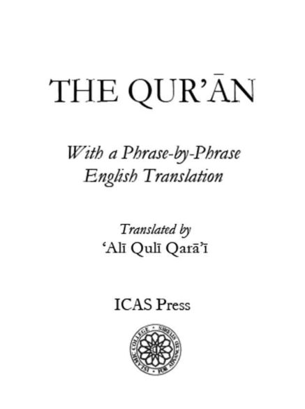 Al-Quran with English Translation - Quran, Shia Maktab-e